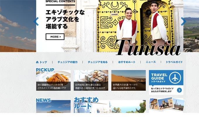jica-tourisme-japon-ftav