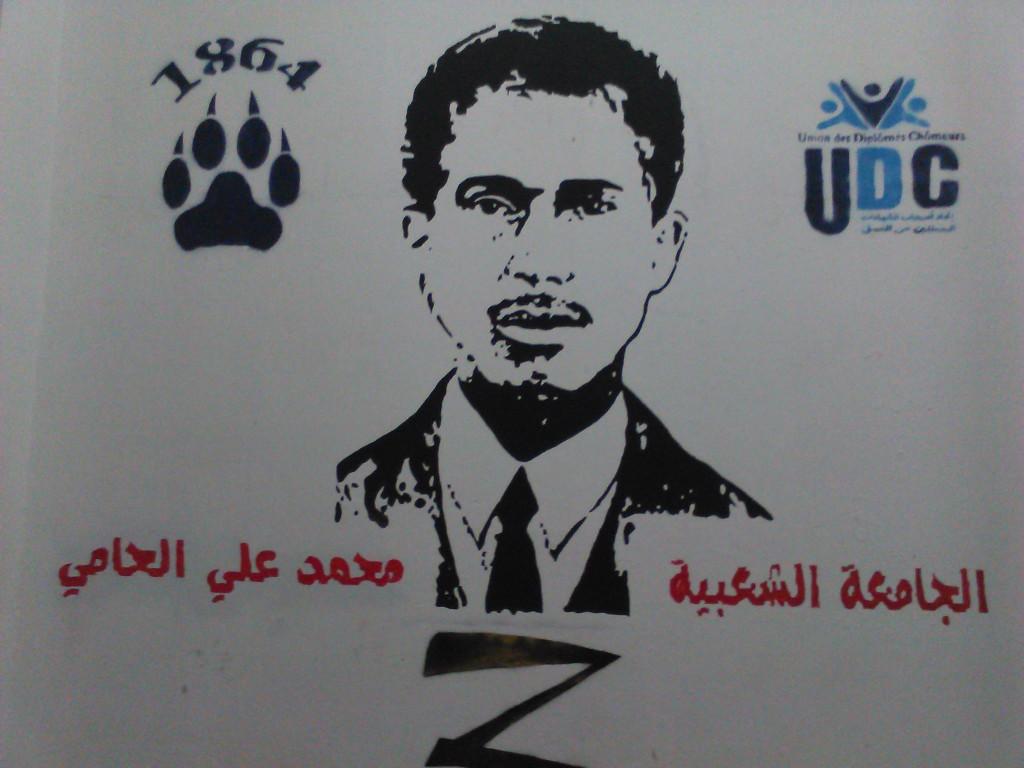 université pop tunisie