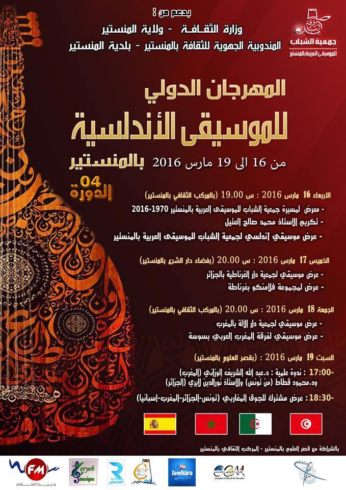 festival-int-musique-andalousie-2016-programme