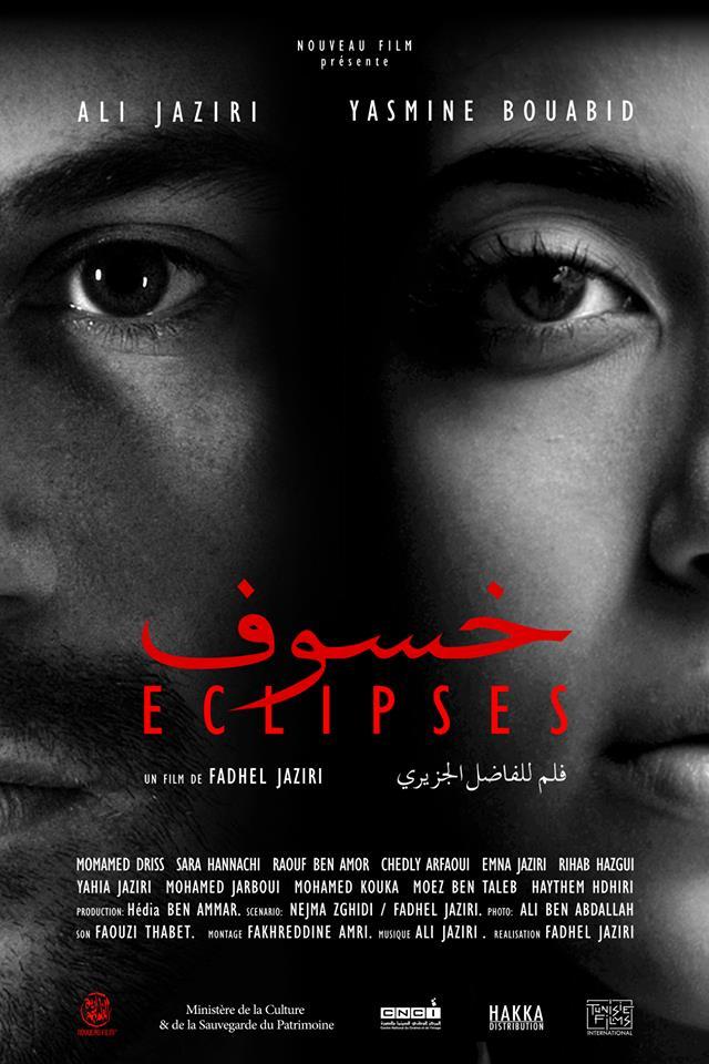 film khsouf