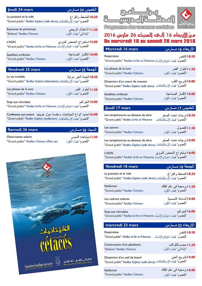 programme cité des sciences mars 2016