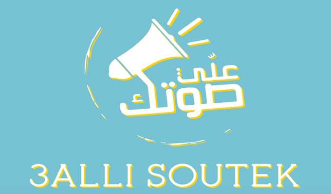 3alli-soutek