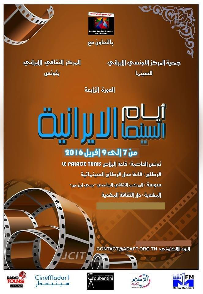 affiche journées cinéma iranien