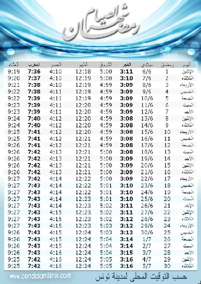 امساكية شهر رمضان 2016