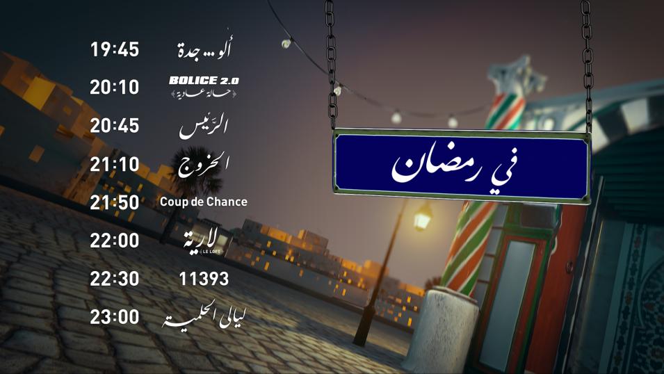 programme attessia ramadan