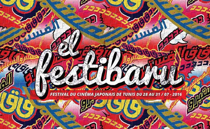 el-festibaru-festival-cinéma-japonais