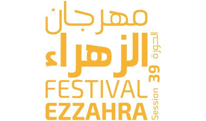 festival-ezzahra-2016-aff - Copie