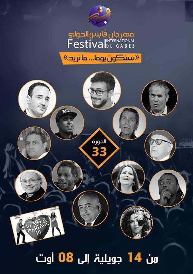 festival-int-gabes-2016-tekian