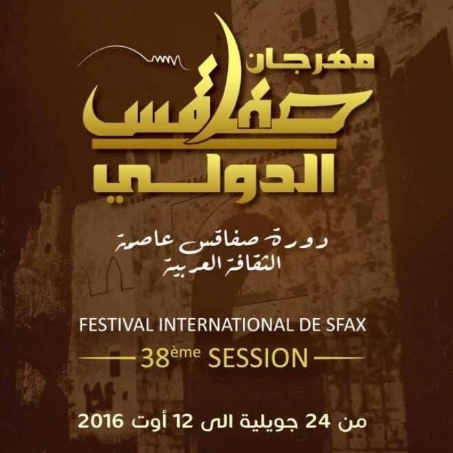festival sfax 2016