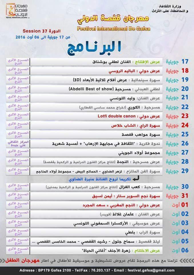 programme gafsa 2016