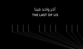 film-the-last-of-us