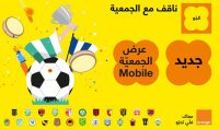 mobile-jamia-orange-tunisie-offre-2016