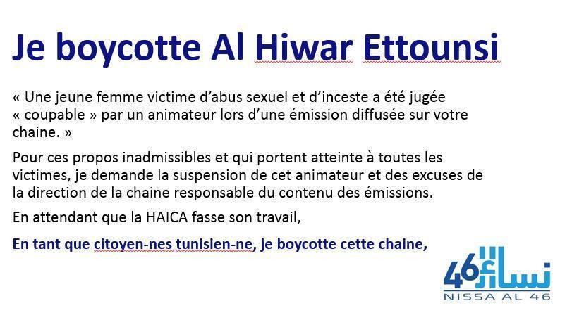 je boycotte el hiwar