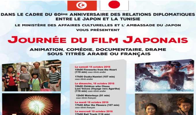 journ es du film japonais tunis du 15 au 23 octobre 2016 programme tekiano tek 39 n 39 kult. Black Bedroom Furniture Sets. Home Design Ideas