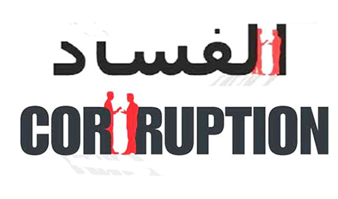 sondage-corruption-tunisie