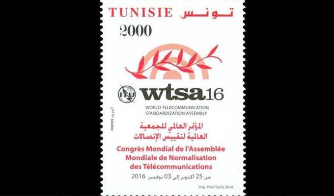 timbre-poste-watsa-2016