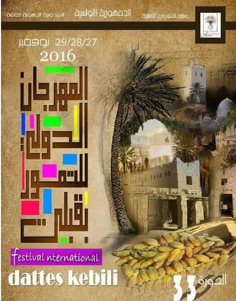 festival-des-dattes-2016