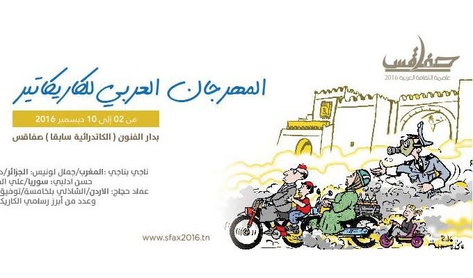 festival-arabe-caricature-sfax-2016