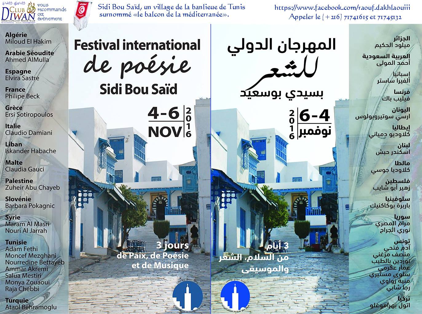 festival-de-poesie-sidi-bou-said