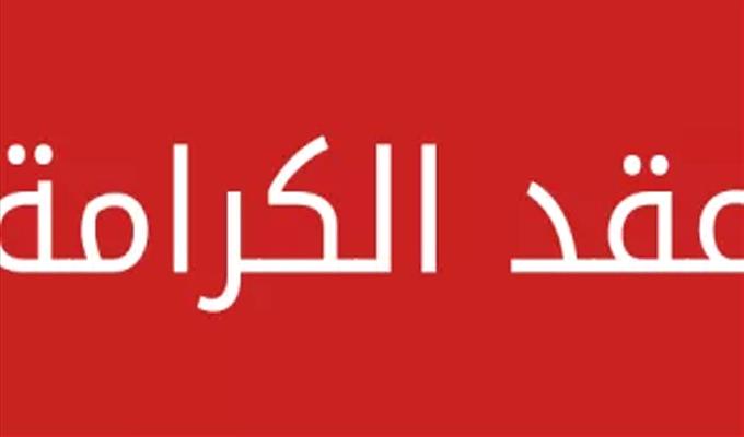 Tunisie: Contrat de la dignité   عقد الكرامة pour l'emploi
