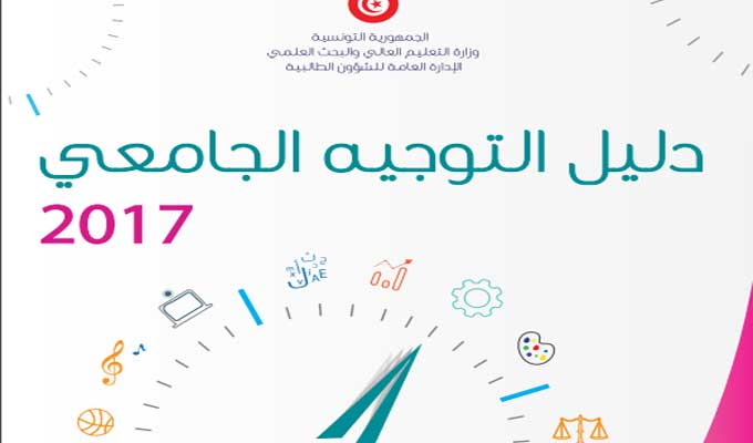 Tunisie Bac 2017 Guide Et Calendrier De L Orientation