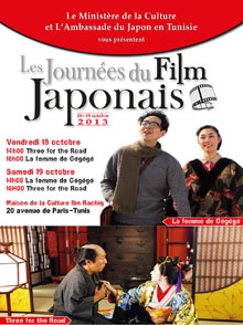 journees-film-japon-2013
