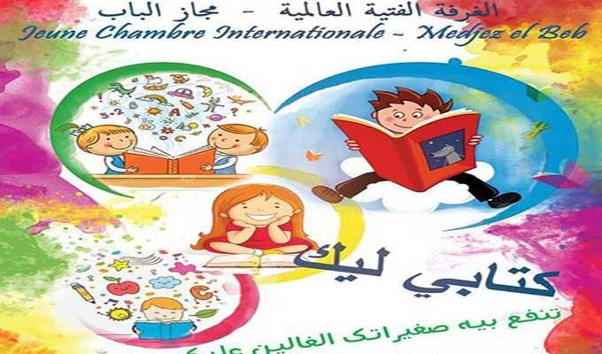 Les jeunes de jci medjez el beb r alisent une biblioth que pour une cole d munie de la ville - Jeune chambre internationale ...