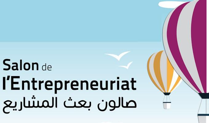 Tunisie participez la 3 me dition du salon de l for Salon entreprenariat