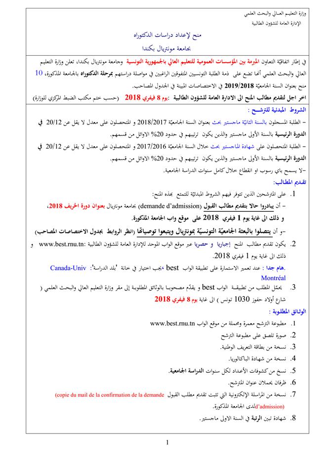 bourse etudiant tunisien