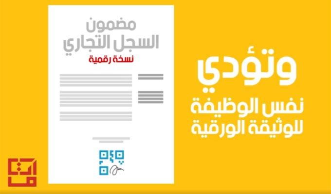 Tunisie Comment Extraire Un Registre De Commerce En Ligne Video