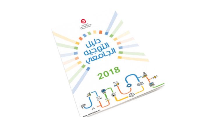 Tunisie Bac 2018 Guide De L Orientation Universitaire