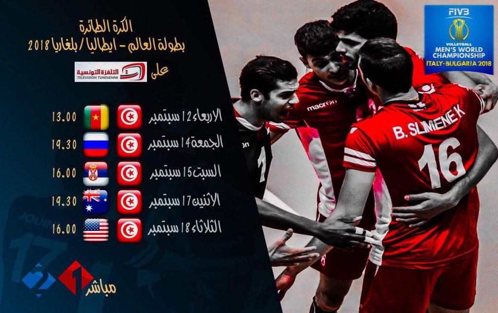 La Tunisie débute par une défaite face au Cameroun — Mondial de volley