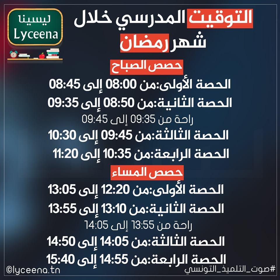 Calendrier Ramadan 2020 Horaire.Tunisie Horaires Dans Les Ecoles Et Lycees Publiques Durant