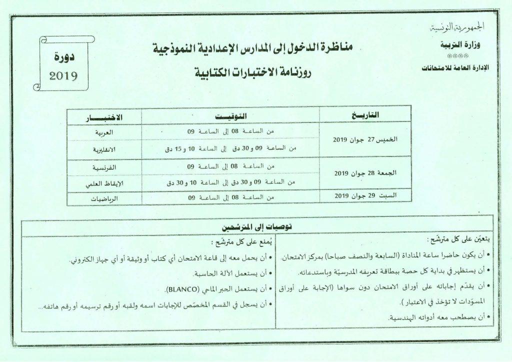Concours Calendrier.Tunisie Concours 6eme Et Concours 9eme Calendrier Des