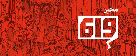 la BD «Lab 619» en ligne